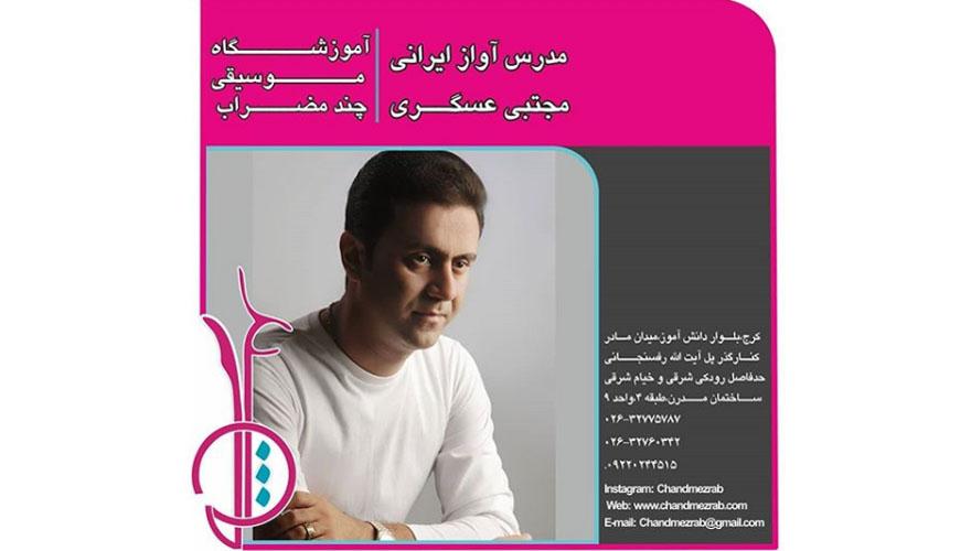 آموزش آواز ایرانی در کرج
