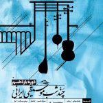چندشب موسیقی ایرانی-آموزشگاه موسیقی چندمضراب