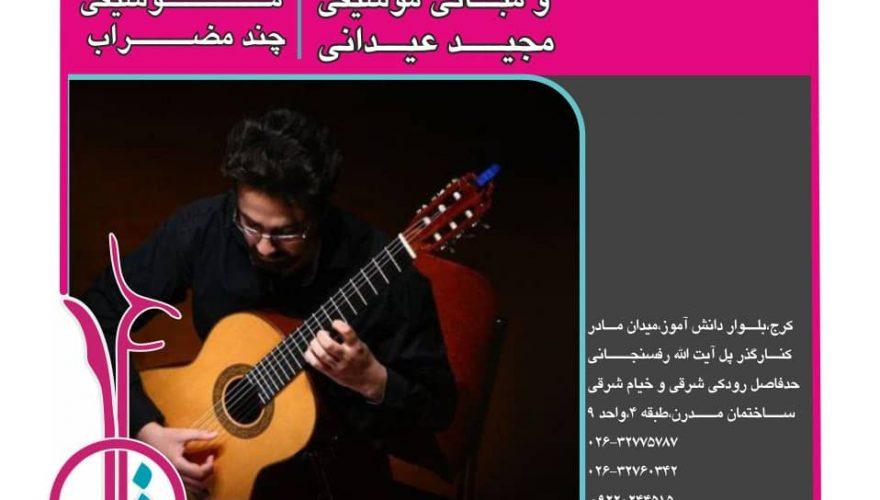 آموزش گیتار پاپ و کلاسیک در کرج