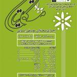 اجرای صحنه ای موسیقی ایرانی،آموزشگاه موسیقی چندمضراب