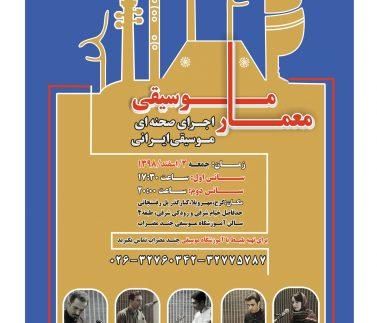 اجرای صحنه ای موسیقی ایرانی