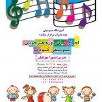 اجرای موسیقی کودک