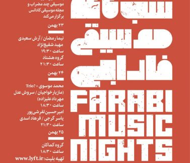 شبهای موسیقی فارابی
